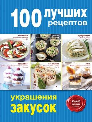 cover image of 100 лучших рецептов украшения закусок
