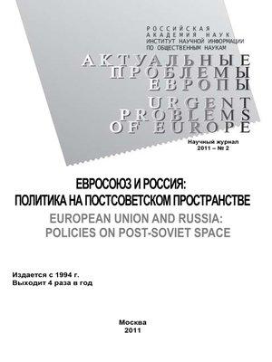 cover image of Актуальные проблемы Европы №2 / 2011