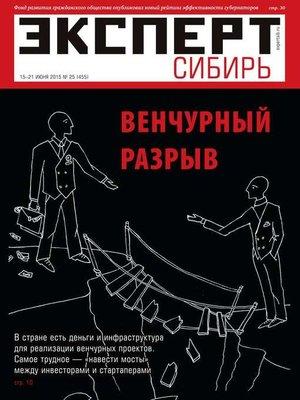 cover image of Эксперт Сибирь 25-2015