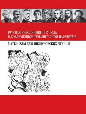 cover image of Русская революция 1917 года в современной гуманитарной парадигме. Материалы XXII Шешуковских чтений