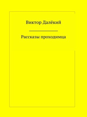 cover image of Рассказы проходимца
