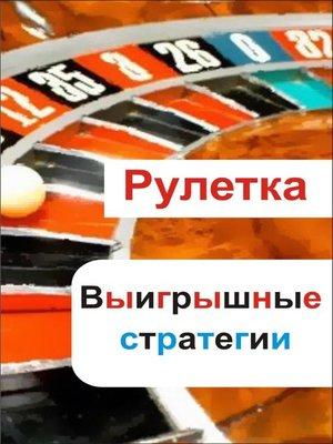 cover image of Рулетка. Выигрышные стратегии