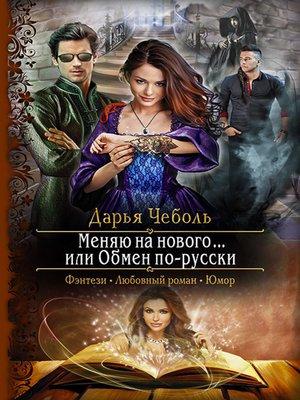 cover image of Меняю на нового... или Обмен по-русски