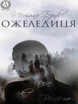 cover image of Ожеледиця