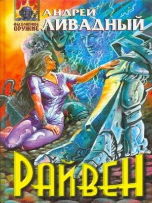 cover image of Райвен. Редакция 2016