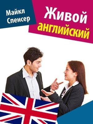 cover image of Живой английский
