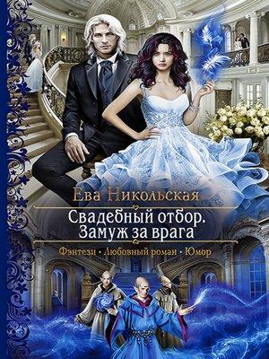 cover image of Свадебный отбор. Замуж за врага
