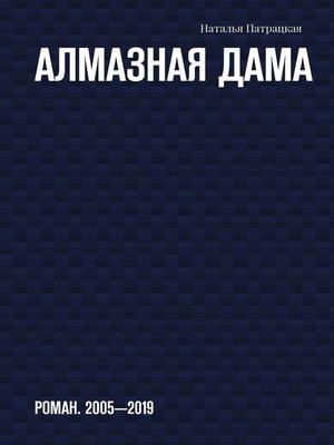 cover image of Алмазнаядама. Роман. 2005-2019