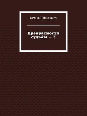 cover image of Превратности судьбы–3