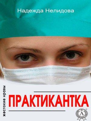 cover image of Практикантка
