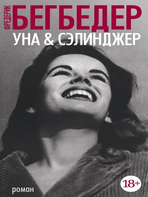 cover image of Уна & Сэлинджер