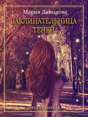 cover image of Заклинательница теней