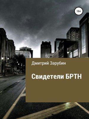 cover image of Свидетели БРТН
