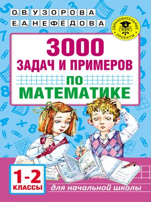 cover image of 3000 задач и примеров по математике. 1–2 классы