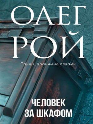 cover image of Человек за шкафом