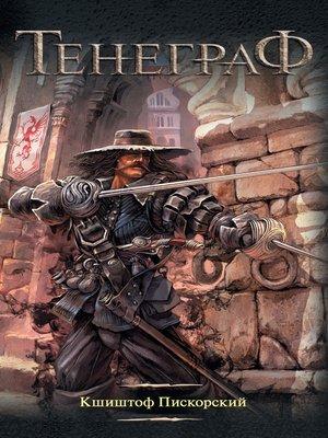 cover image of Тенеграф