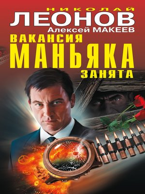 cover image of Вакансия маньяка занята (сборник)