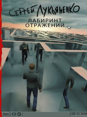 cover image of Лабиринт отражений