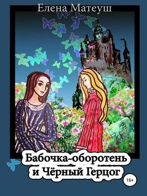 cover image of Бабочка-оборотень и Чёрный Герцог