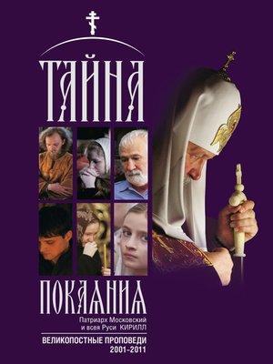 cover image of Тайна покаяния. Великопостные проповеди. 2001–2011