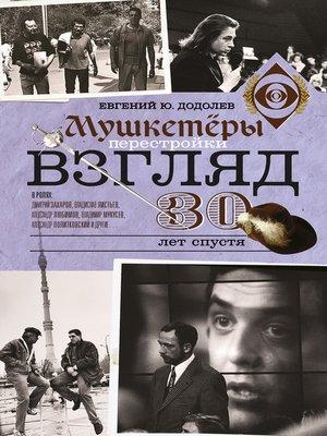 cover image of Взгляд. Мушкетеры перестройки. 30 лет спустя