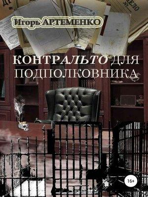 cover image of Контральто для подполковника