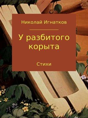 cover image of У разбитого корыта