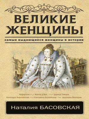 cover image of Великие женщины