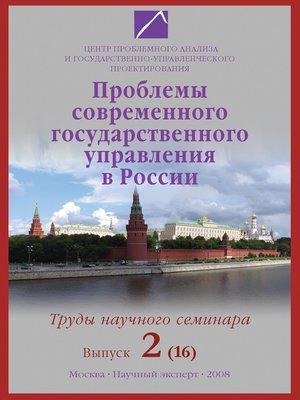 cover image of Проблемы современного государственного управления в России. Выпуск №2 (16), 2008