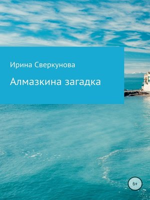 cover image of Алмазкина загадка