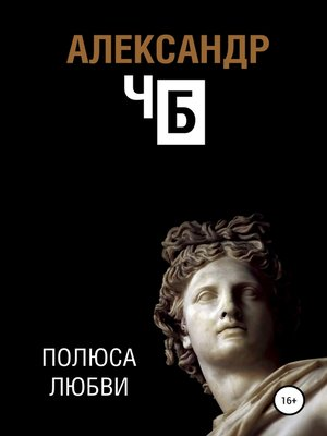 cover image of Полюса любви