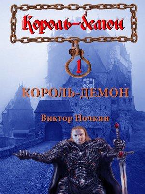 cover image of Король-демон