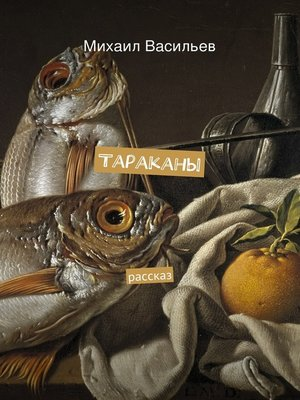 cover image of Тараканы