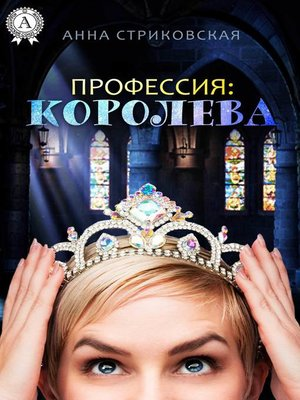 cover image of Профессия