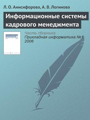 cover image of Информационные системы кадрового менеджмента