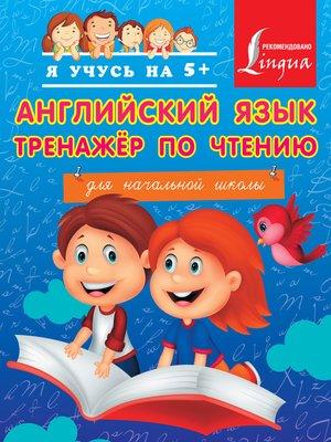 cover image of Английский язык. Тренажёр по чтению для начальной школы