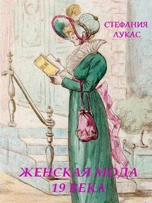 cover image of Женская мода XIX века