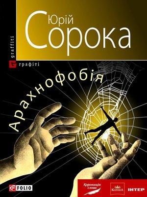 cover image of Арахнофобія