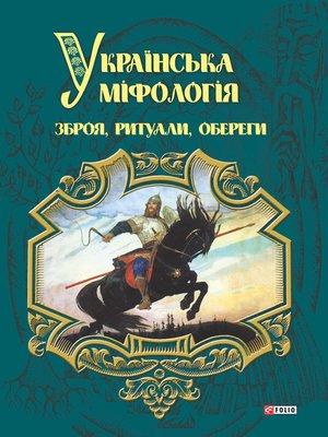 cover image of Українська міфологія. Зброя, ритуали, оберіги
