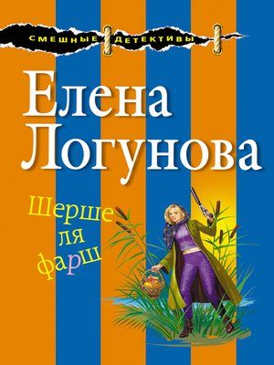 cover image of Шерше ля фарш