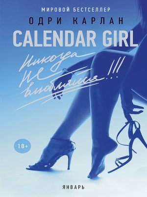 cover image of Calendar Girl. Никогда не влюбляйся! Январь