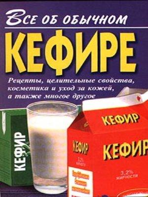 cover image of Все об обычном кефире