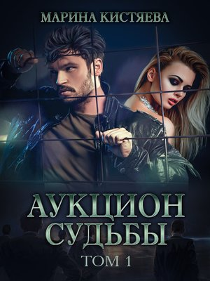 cover image of Аукцион судьбы. Книга 1