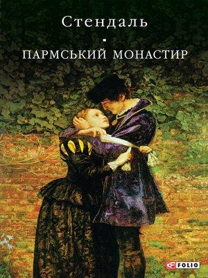 cover image of Пармський монастир