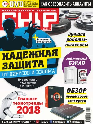 cover image of CHIP. Журнал информационных технологий. №06/2017