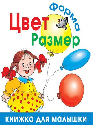 cover image of Цвет. Форма. Размер