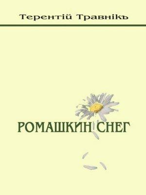 cover image of Ромашкинснег