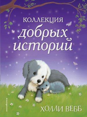 cover image of Коллекция добрых историй (сборник)