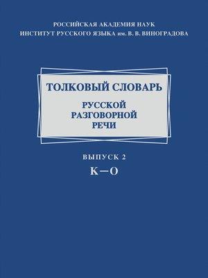 cover image of Толковый словарь русской разговорной речи. Выпуск 2. К–О