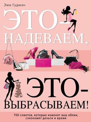 cover image of Это – надеваем, это – выбрасываем!